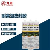 九點膠業耐高溫密封膠 高溫爐高溫金屬密封膠水廠家批發