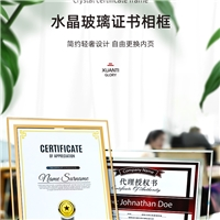水晶玻璃相框订制,水晶证书相框,企业展会奖状框