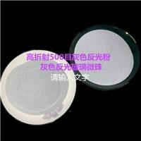 反光粉厂家 反光粉批发 油墨反光粉 车牌反光粉 白色反光粉 灰色反光粉