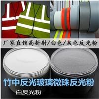 东莞反光粉-玻璃微珠反光粉怎么用 高亮反光粉 印刷反光粉  反光粉使用方法