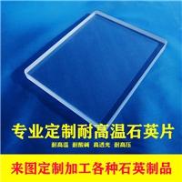 浩远耐腐蚀石英玻璃片光学镜片高透光耐腐蚀观察窗透明片磨砂片石英制品