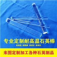 浩远石英耐高温腐蚀酸碱高纯透明石英棒定制石英玻璃棒导光棒