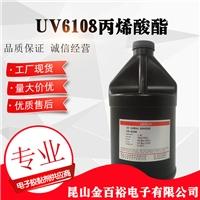 UV6108-UV膠水