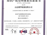 """热烈祝贺山东耀华公司顺利通过""""知识产权管理体系""""认证"""