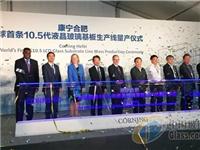康宁全球日博开户娱乐基板厂子在华投产 合肥新厂子将为京东方HYDIS供货