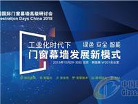 绿色 安全的 智能|2018FDC柴纳国际门窗门帘高级研讨会