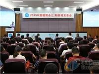 强强联合,七大升级|2019柴纳建博会(上海)将再次闪耀虹桥