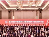 第21届中国国际门窗幕墙技术交流研讨会在沪成功举办