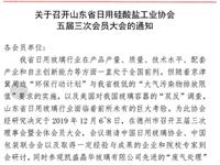 关于召开山东省日用硅酸盐工业协会 五届三次会员大会的通知