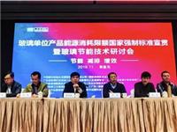 玻璃单位产品能源消耗限额国家强制标准宣贯暨玻璃节能技术研讨会在秦皇岛成功举办