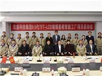 8.5代TFT-LCD玻璃基板智能工厂项目启动会在蚌召开