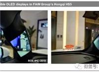 透明A柱显示屏成为中国面板商打入OLED车用市场切入点