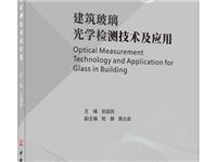 【新书发布】《建筑玻璃光学检测技术及应用》2019年玻璃年会期间新书发布