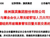 旗滨集团:进军药玻,增资电子玻璃,产品高端化战略明晰