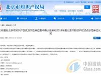 祝贺奥博泰荣获首批北京市知识产权试点示范单位