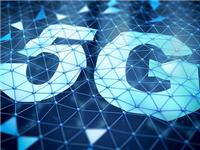 工信部:研究制定5G跨行业应用指导政策和系列融合标准