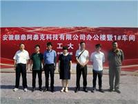 祝贺安徽顺鼎阿泰克科技举行100套玻璃窑炉全氧燃烧系统技术研发和设备制造项目开工仪式圆满成功
