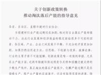 中国建筑材料联合会发布《关于创新政策转换推动淘汰落后产能的指导意见》