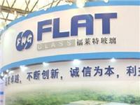 福莱特玻璃(06865.HK)注销募集资金专用账户