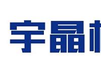 宇晶股份:公司设备可应用于5G电子消费类产品