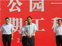 山西祁县:玻璃公园一期竣工暨二期、三期工程开工
