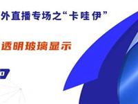 【海外直播专场-Japan Day】积水化学:PVB中间膜在透明玻璃显示上的应用