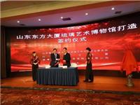 淄川振华玻璃公司与山东东方大厦签署战略合作协议