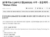武汉华星与韩AP System签订5亿OLED设备合同