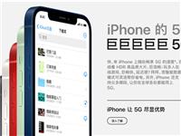 支持5G的iPhone12亮相!配备6.7寸史上最大屏幕!