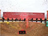 东旭集团OLED载板&药用玻璃生产基地在天水开工