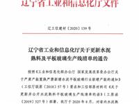 辽宁省更新并公开水泥熟料及平板玻璃生产线清单