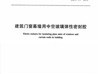 建筑门窗幕墙用中空玻璃弹性密封胶 JG�MT 471-2015.pdf