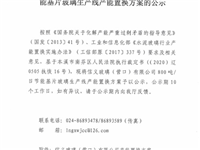 辽宁明年将有2条新建平板玻璃生产线点火
