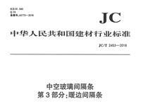 中空玻璃间隔条标准 第三部分:暖边间隔条JC T 2453-2018