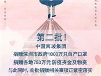 第二批!中国南玻集团捐赠千万只自产口罩及750万元资金物资