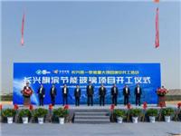 旗滨集团做强做大战略加快,长兴节能玻璃项目开建