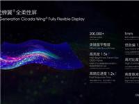柔宇发布第三代蝉翼全柔性屏,携手中兴打造5G时代折叠屏手机新体验