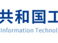 工信部就《建材工业智能制造数字转型三年行动计划(2020-2022年)》公开征求意见