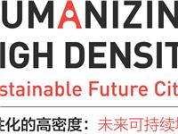 活动回顾|人性化的高密度:未来可持续城市