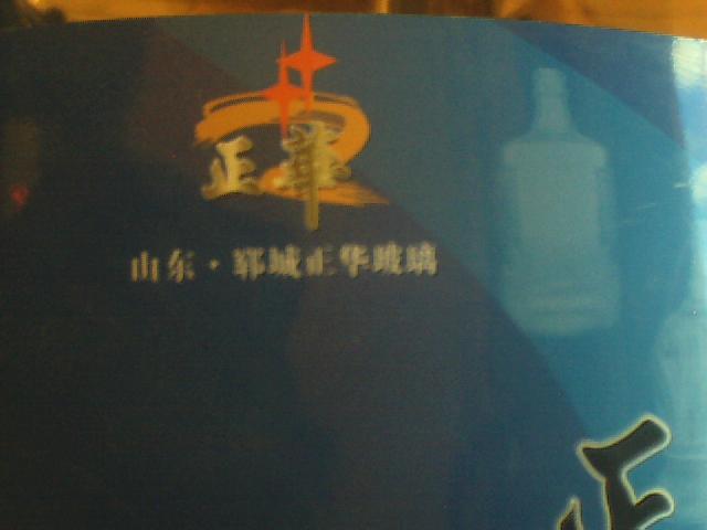 菏泽市郓城县正华(玻璃)有限公司