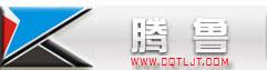 重庆腾鲁建筑安装工程有限公司