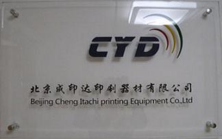 北京成印达印刷器材有限公司