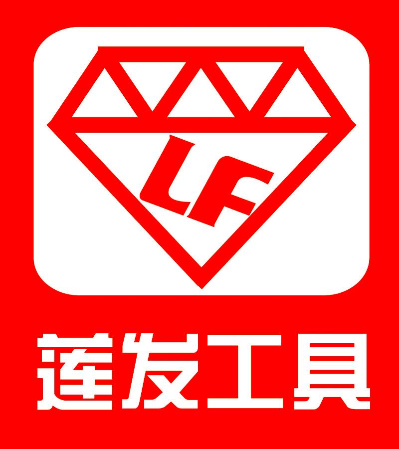 广州白云莲发钻石工具厂