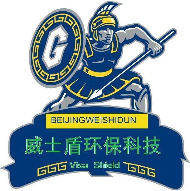 北京威士盾节能环保科技有限公司