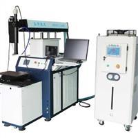 供应HY-MW300激光焊接机