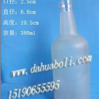 380ml蒙砂酒瓶 白酒瓶 定做酒瓶 出口玻璃酒瓶