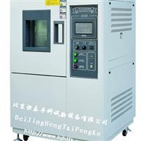 上海高低温试验箱价格/北京高低温试验箱厂家/沈阳高低温试验箱