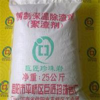 供应优质珍珠岩 除渣剂(信阳珍珠岩)