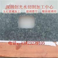 供应工艺玻璃水切割件加工