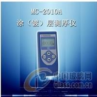 油漆涂层测厚仪MC-2010A